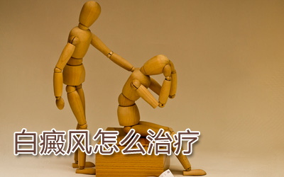 安庆中医祛白的3大优势