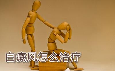 上海医院答白癜风怎样治疗才不会留疤?
