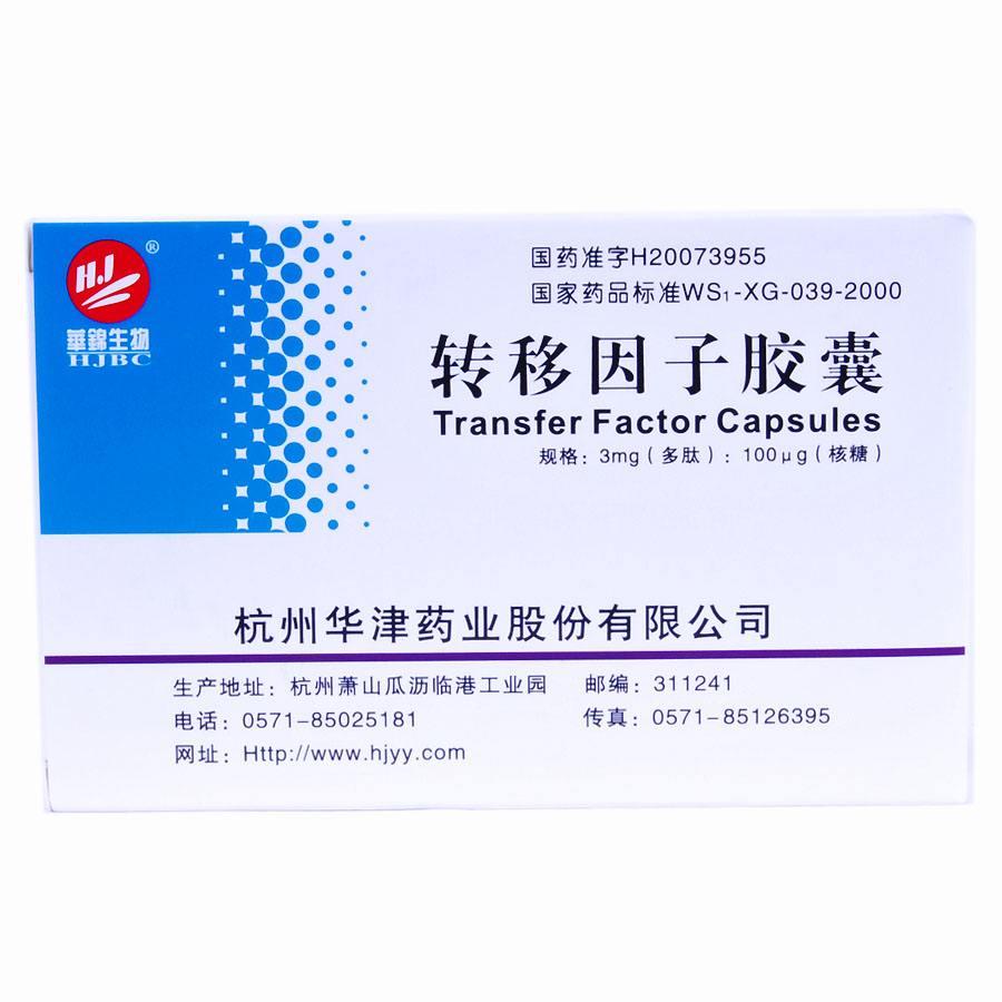 阜阳治疗白癜风用转移因子口服液