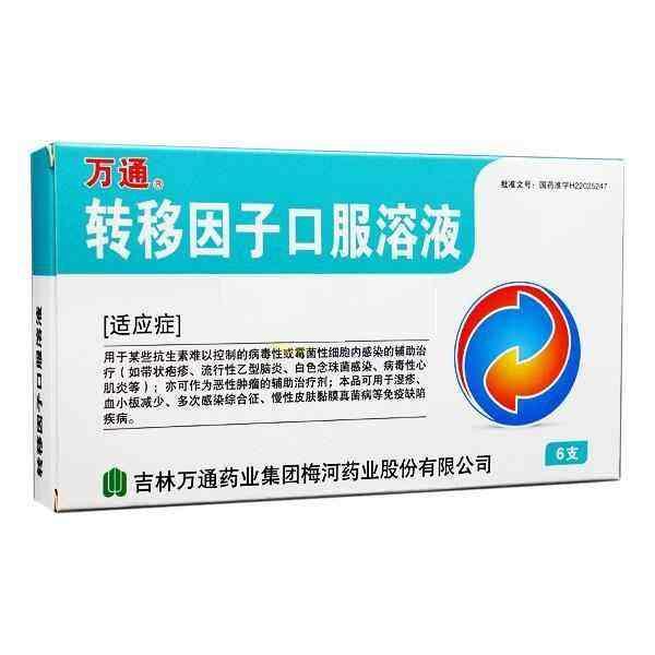 淮南月经期间可以服用转移因子药