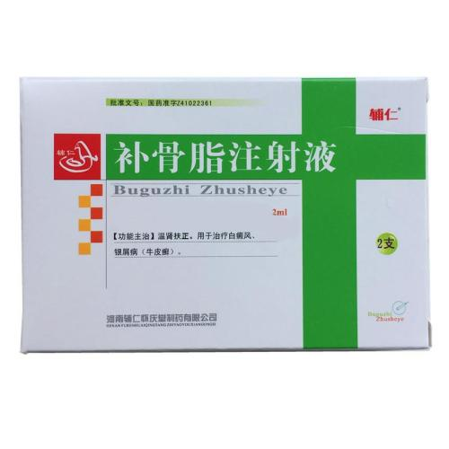 合肥补骨脂—白癜风外用药要注意