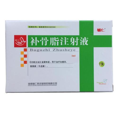 黄山补骨脂针剂有利于白癜风恢复