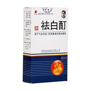 蚌埠祛白酊是处方药吗?祛白酊是