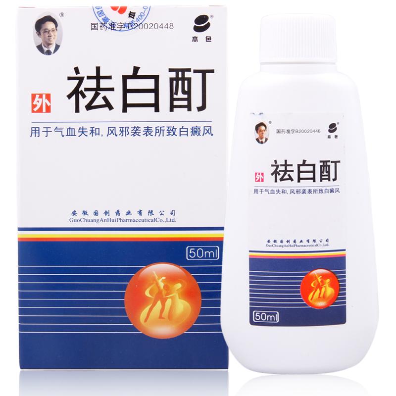 亳州祛白酊可用于脸部吗?用了皮