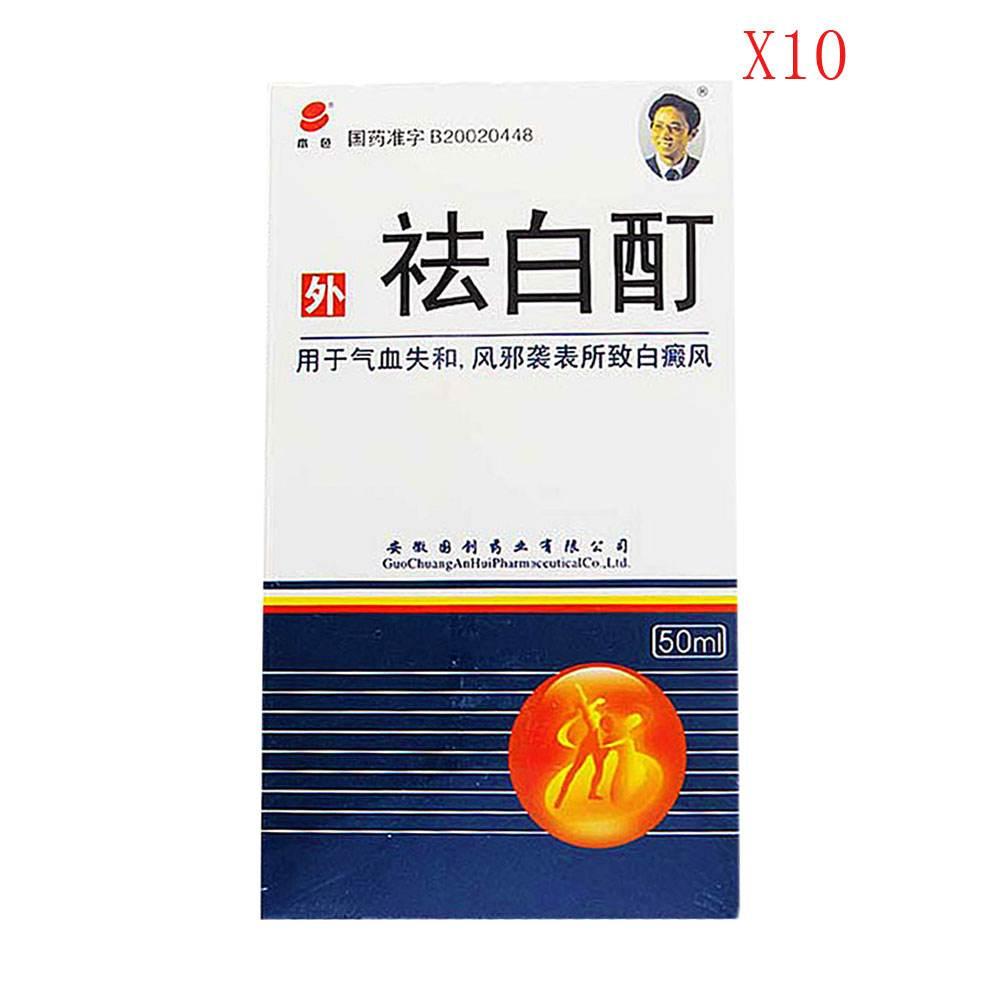滁州祛白酊经常用会耐药吗?