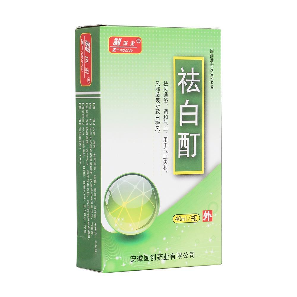 芜湖祛白酊的正确使用方法是什么