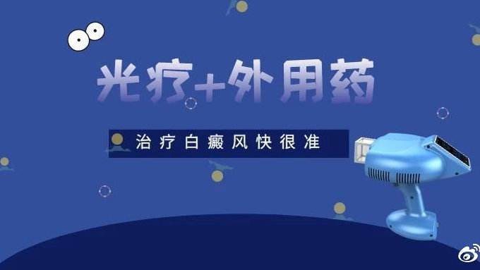 芜湖祛白酊的成分有哪些并有什么
