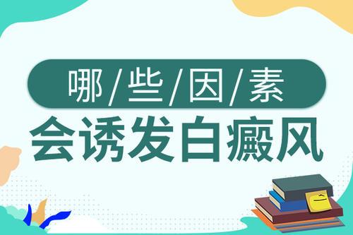 芜湖白癜风发病原因有哪些?
