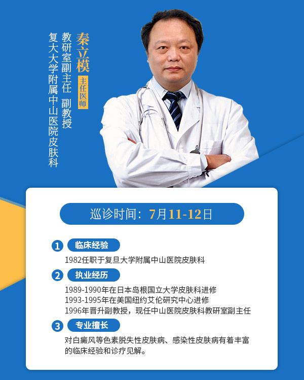 7.11-12日复旦大学附属中山医院秦立模公益巡诊