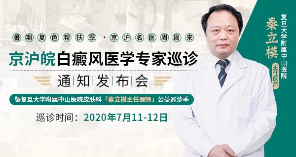7.11-12日复旦大学附属中山医院秦