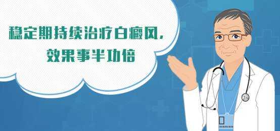 上海医院答白癜风治好仅需2步