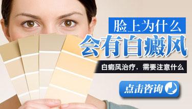 安庆专治白癜风:这个部位白斑容易治疗?