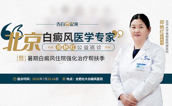 北京白癜风医学专家郑艳红公益巡诊7月25-26日