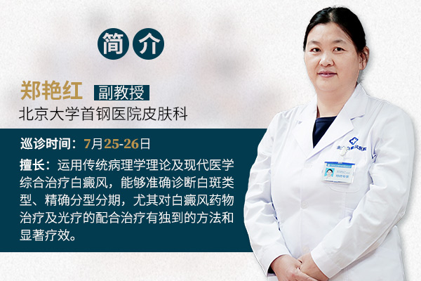 北京白癜风医学专家郑艳红公益巡
