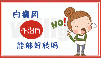 芜湖为什么白癜风治疗效果各有不同?