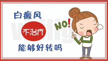 上海如何自我诊断是否患有白癜风?