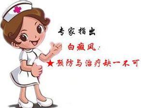 白癜风治疗与预防