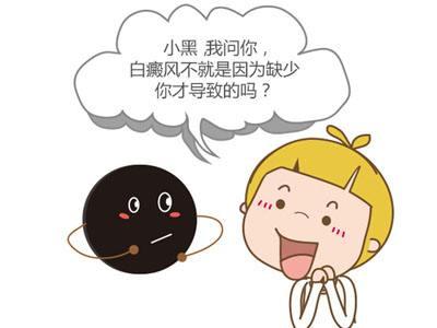 上海医院答白斑处变黑并不一定是好转……
