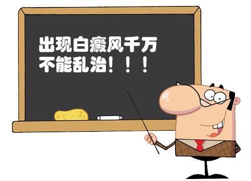 滁州治疗白癜风:理性对待白癜风