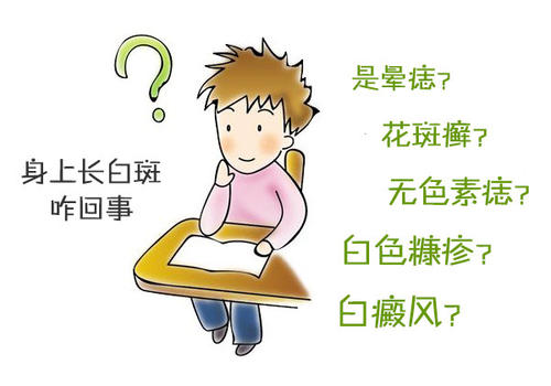 上海医院答皮肤白斑未必是白癜风