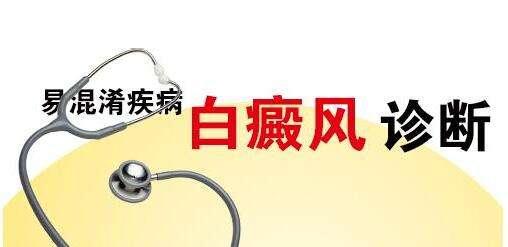 诊断白癜风的发病症状