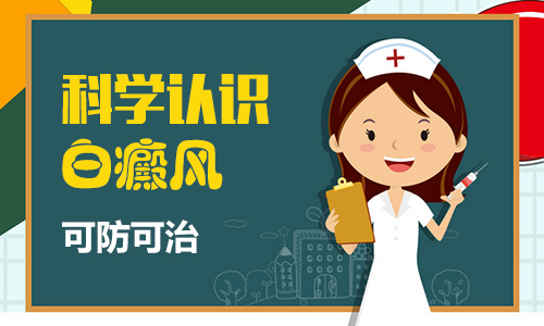 蚌埠成人预防白癜风的措施