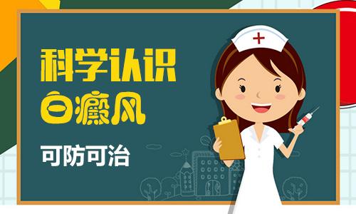 上海医院答白癜风的类型如何区分?