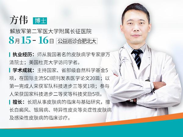 8.15-16日上海白癜风医学专家方伟公益巡诊