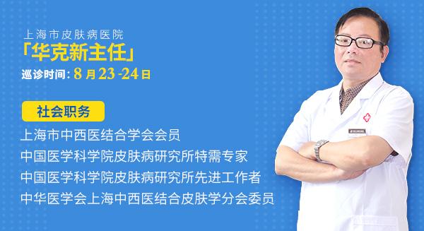 上海市皮肤病医院华克新主任 暑末公益巡诊