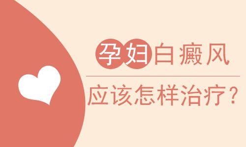 株洲白癜风医院讲解孕妇白癜风如何医治