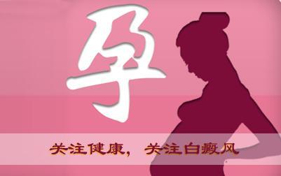 孕妇白癜风