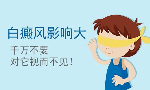男性臉部白癜風快速治療的方法