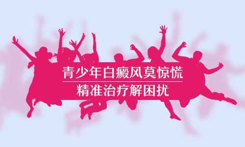 滁州青少年早期白癜风发作症状有什么?
