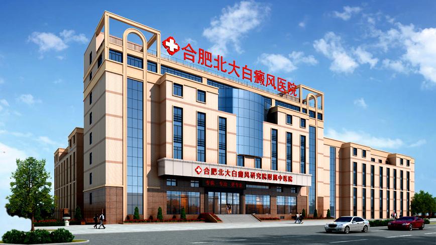 <a href='http://www.bjbdfyy.com' target='_blank'><u>上海白癜风医院</u></a>