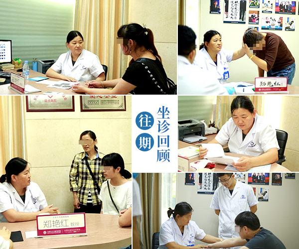 贫困患者家庭援助征集周 暨北京名医郑艳红公益巡诊