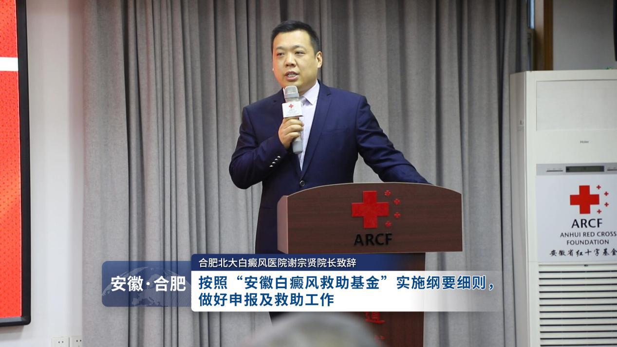 """我省再添一项公益基金——""""安徽白癜风救助基金"""""""