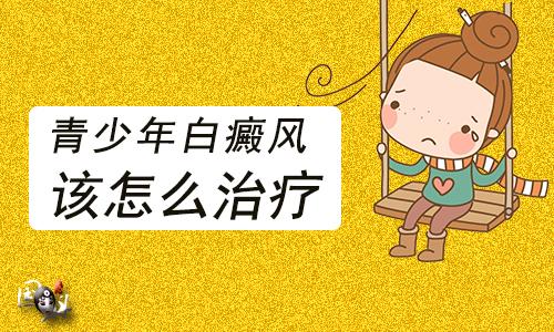 上海医院答孩子有白癜风应引起重视!