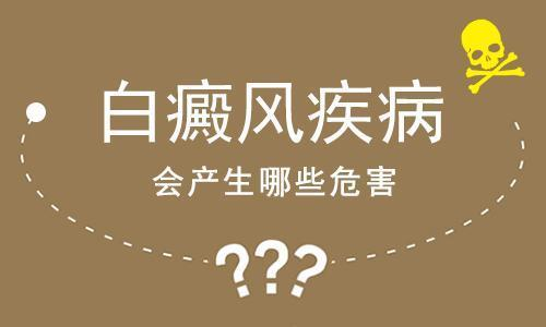台州有治白癜风的吗 白癜风对生活有哪些危害