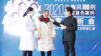 2020老牌(合肥)北大|白癜风典型复色案例专家解析会圆满落幕