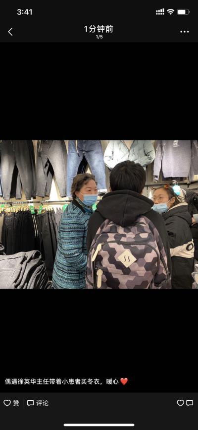 徐英华主任自费给小俊买2件冬天的棉袄棉裤2