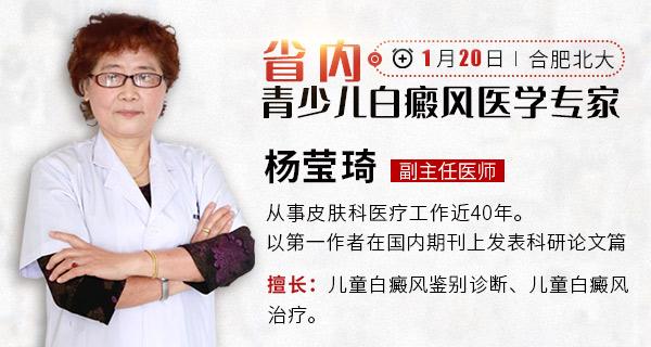 贫困患者家庭援助征集 暨省内【青少儿白癜风医学专家】公益巡诊