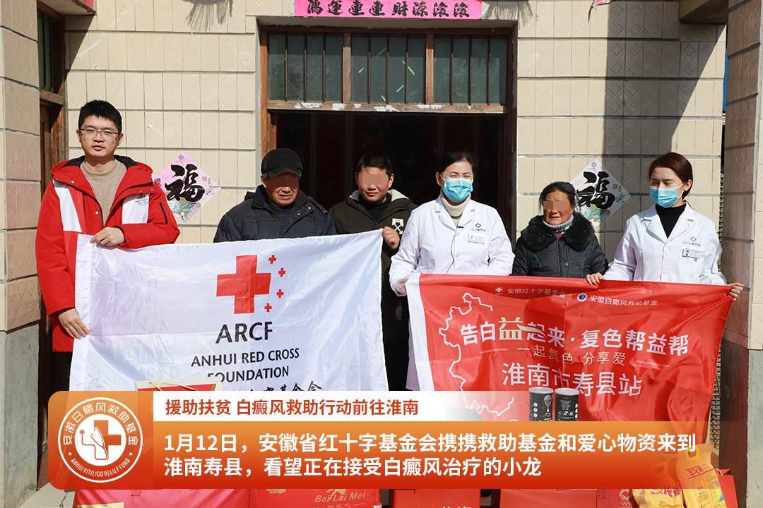 安徽淮南站 | 省红十字基