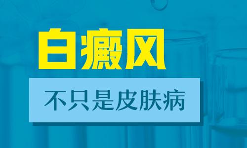 上海医院答白癜风患者毛发处为什么会变白?