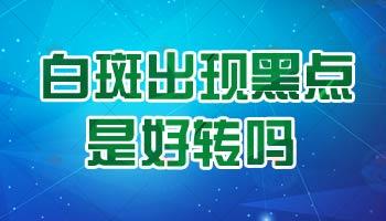 蚌埠白癜风医院答春季治白5大优势