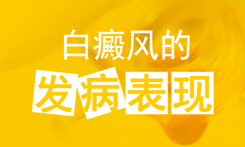 上海医院答白癜风患者日常如何保养?