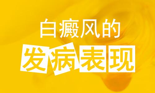 上海医院答白癜风扩散前的症状!