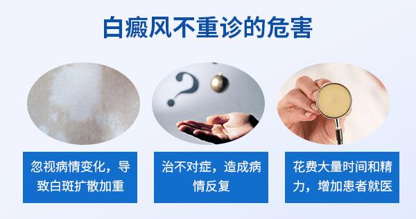 白癜风老牌专家公益联合会诊
