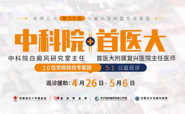 10位京皖祛白专家团五一公