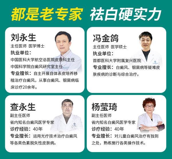 10位京皖祛白专家团五一公益巡诊